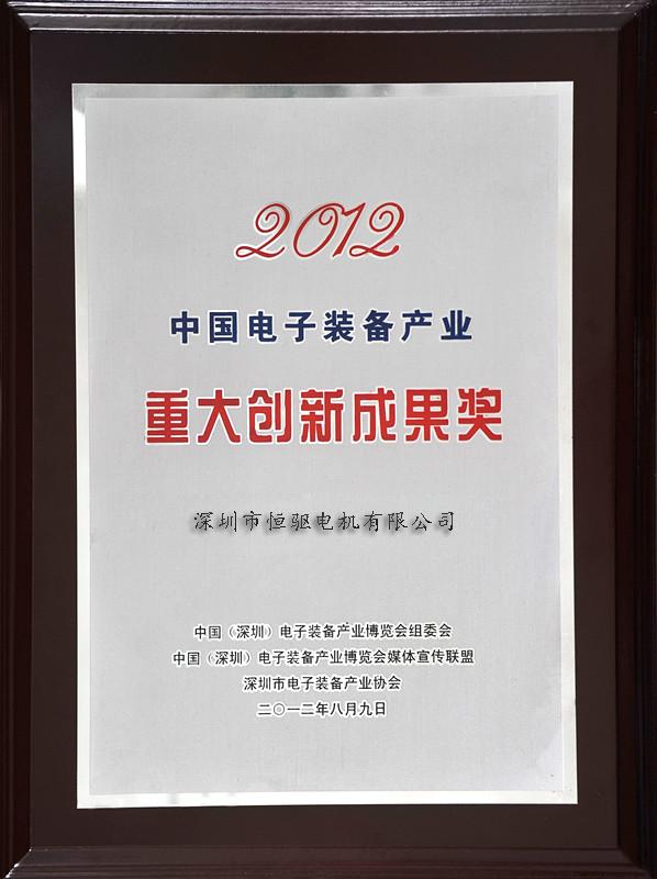 中國電子裝備創新成果獎