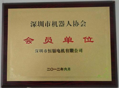 深圳機器人協會會員單位