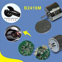 B2418M卷发器专用无刷电机