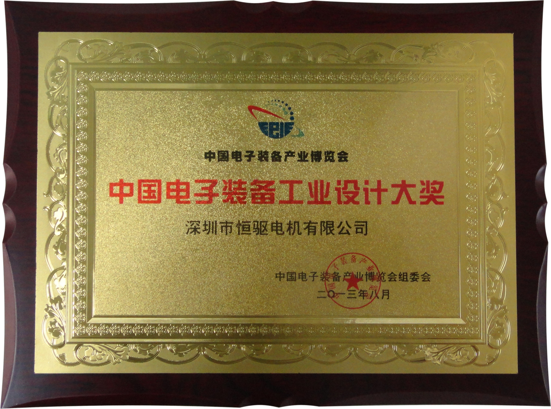中國電子裝備工業設計大獎