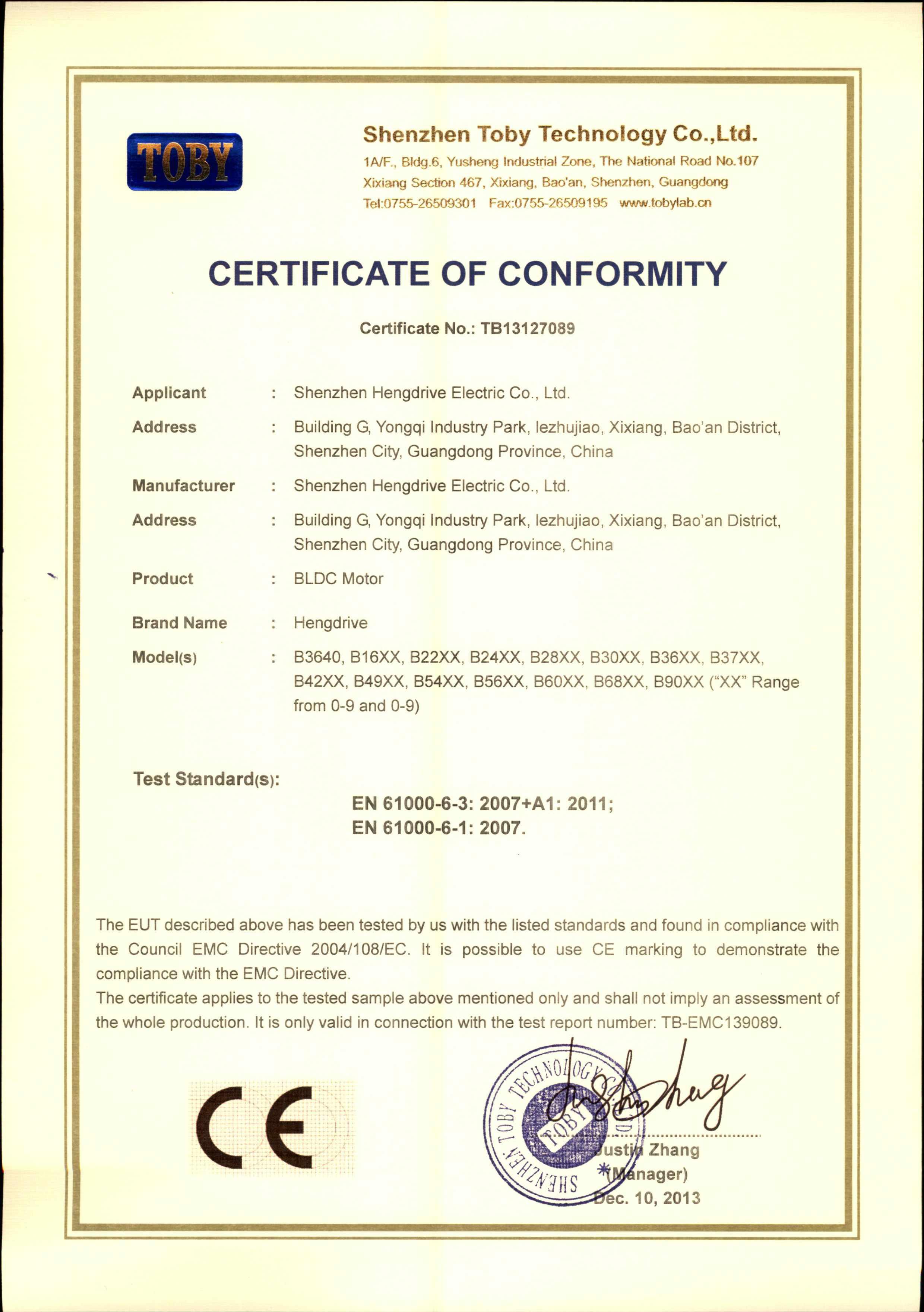 恒驅電機CE證書