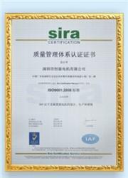 ISO9001證書中文版
