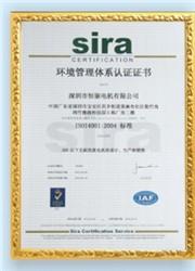 ISO14001證書中文版