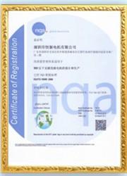 TS16949證書中文版