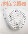 电冰箱冷凝器专用无刷风机