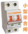 智能电表小型重合闸专用齿轮电机